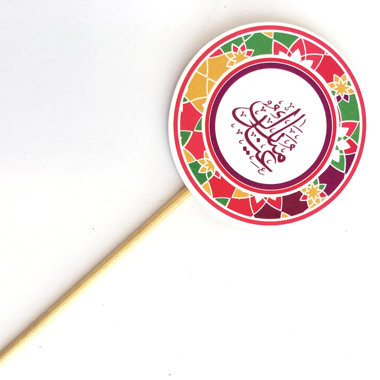 Eid Mubarak cupcake toppers (12 pcs) | BISMILLAH BUDDIES